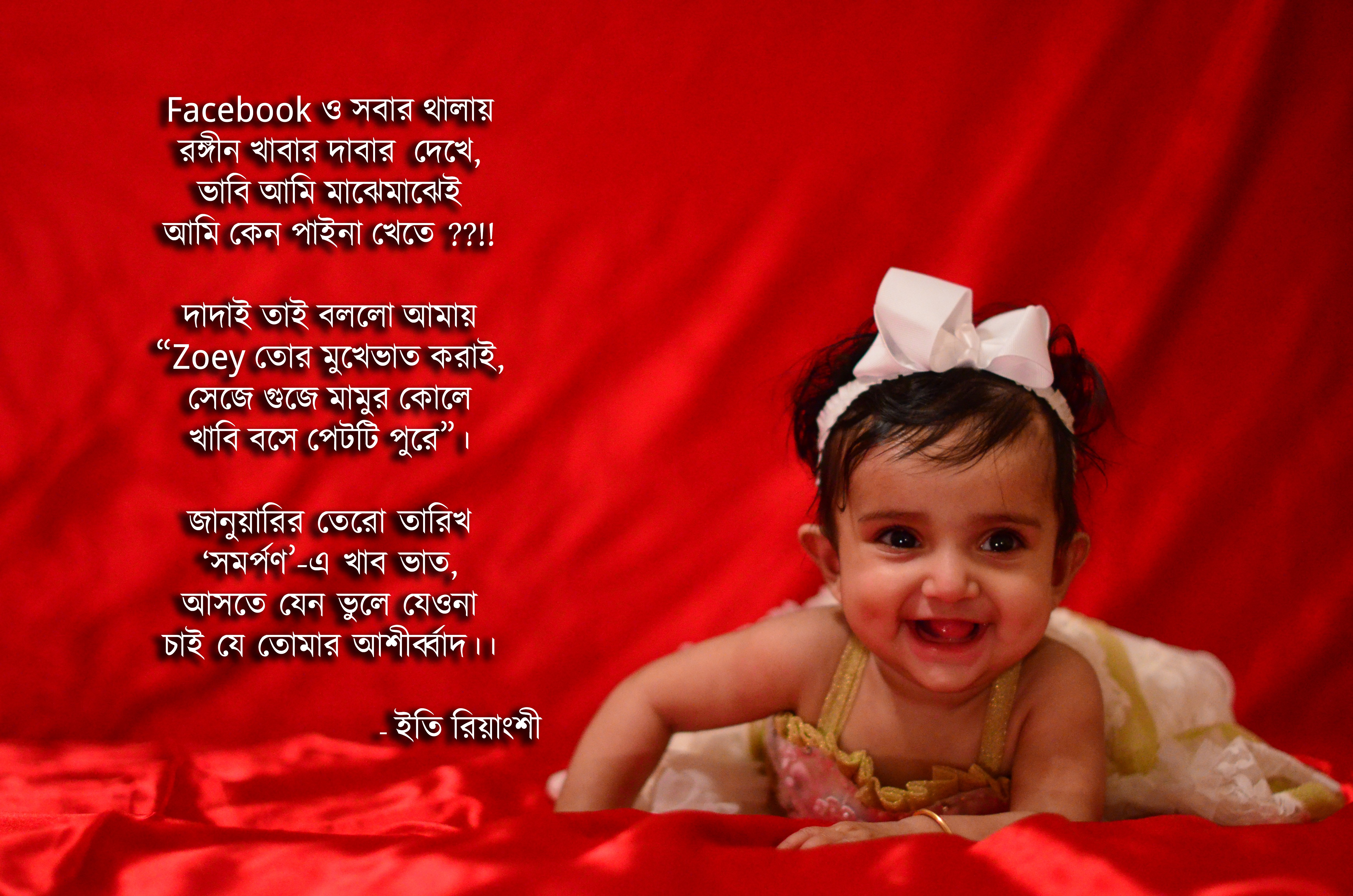 Girl quotes for baby annaprasana SIGNIFICANCE OF