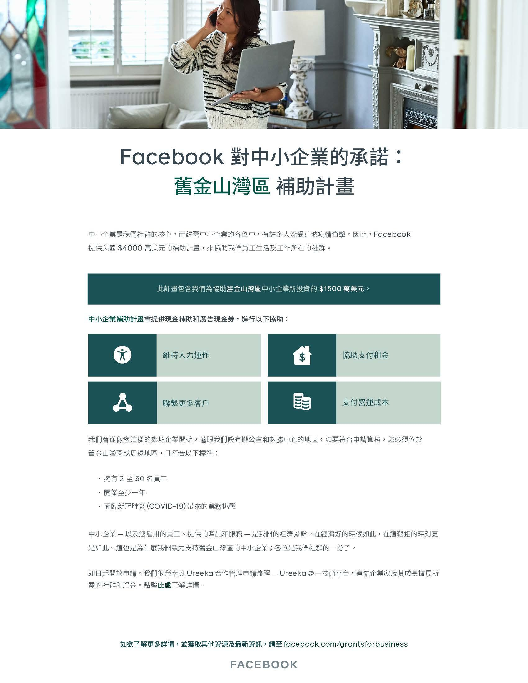 Download Chinese Factsheet